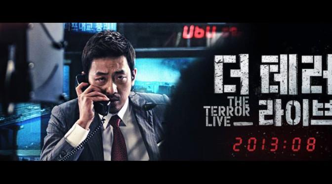 Cinema-Maniac: The Terror Live (2013) Movie Review