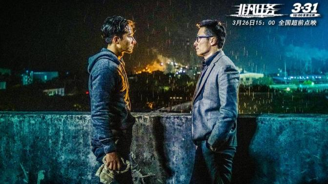 Cinema-Maniac: Extraordinary Mission (2017) Action Crime Movie Review